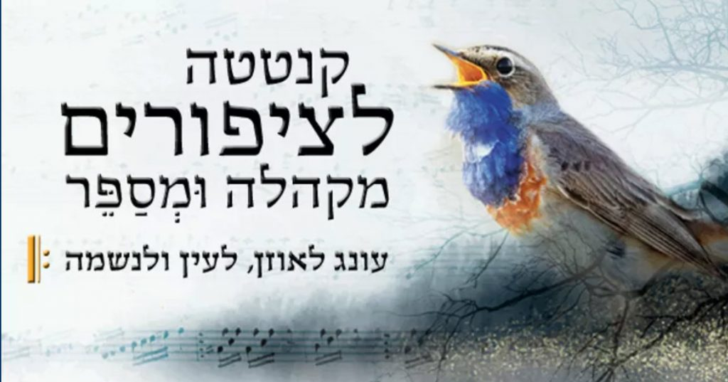 קנטטה לציפורים מקהלה ומספר